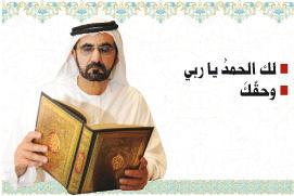 رائعتان شعريتان جديــــــــــدتان لمحمد بن راشد