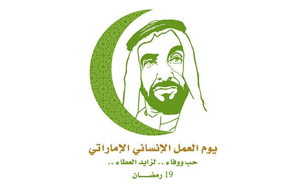 الإمارات تحيي ذكرى زايد اليوم