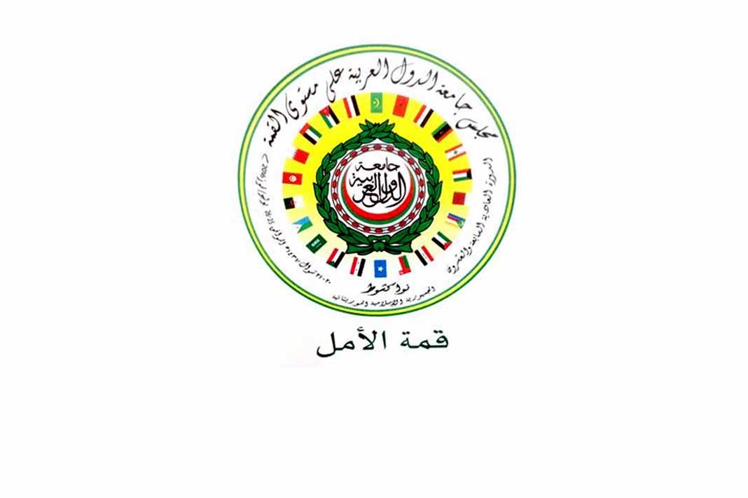 القمة العربية تنطلق اليوم في نواكشوط وسط إجراءات مشددة