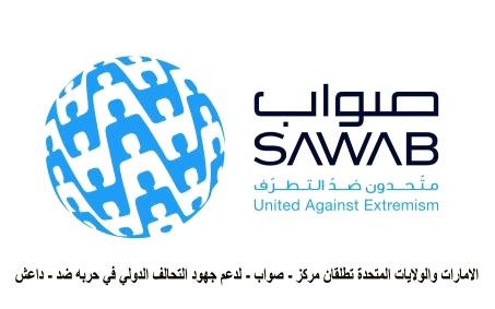 مركز صواب يطلق حملة عبر وسائل التواصل لدحض أفكار «داعش» الإرهابية