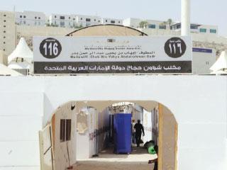 بوابات إلكترونية لمخيمات حجاج الدولة بالأراضي المقدسة