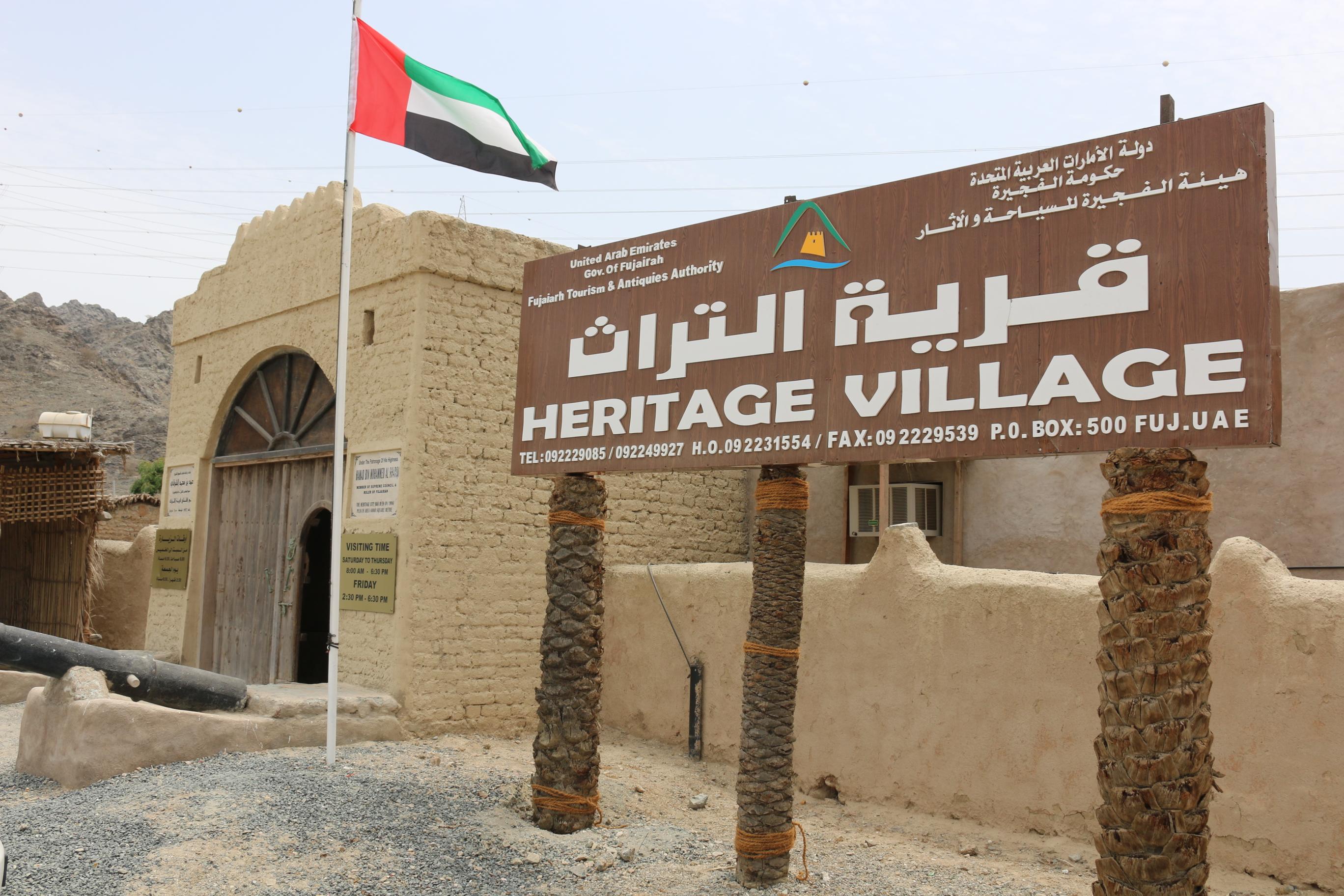 القرية التراثية بمضب تحكي تاريخ أهل إمارة الفجيرة