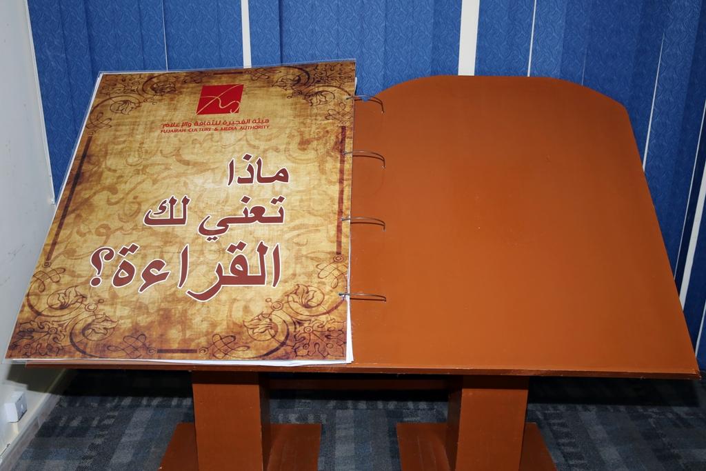 الفجيرة للثقافة والإعلام فرع دبا تنظم مبادرة ماذا