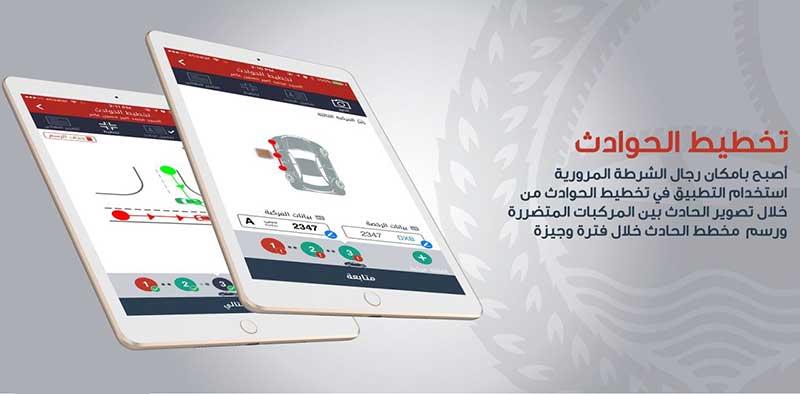 شرطة دبي تطلق خدمة «تخطيط الحوادث» على تطبيقاتها الذكية