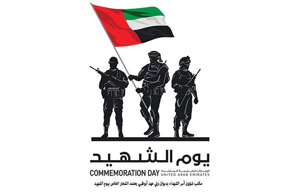 «شؤون أسر الشهداء» يطلق حملة «الإمارات بكم تفخر»