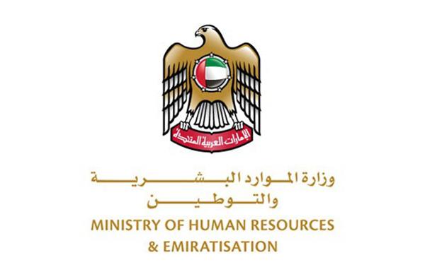 الموارد البشرية: لا منع لأي جنسية من العمل في الدولة