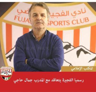 الفجيرة يتعاقد مع المدرب البوسني جمال حاجي