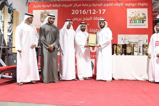 عبد الله الشرقي يتوج الفائزين ببطولة أبوظبي للقوة البدنية