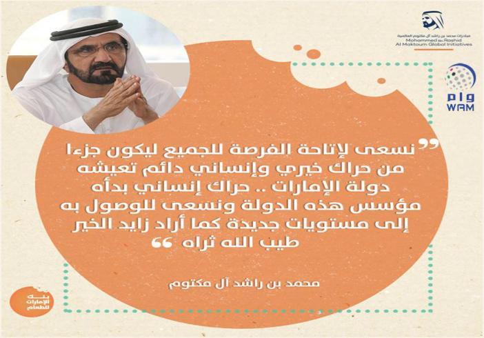 محمد بن راشد يطلق