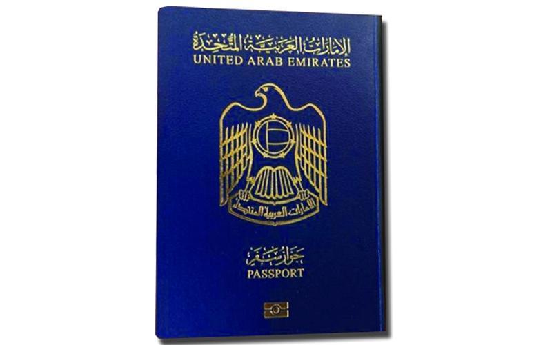 جواز السفر الإماراتي الأول عربياً