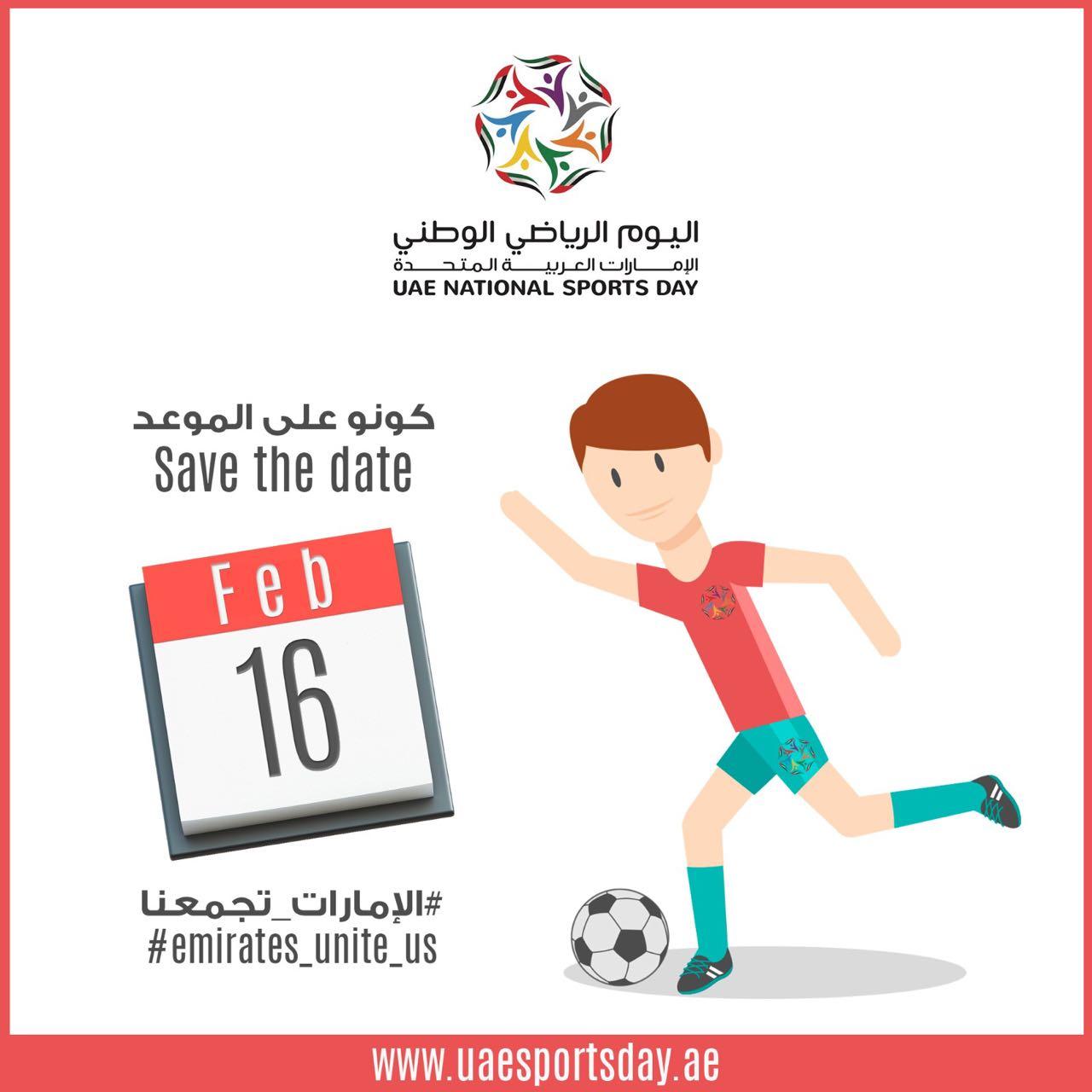 فعاليات مميزه لنادي الفجيرة البحري  ومدرسة أبوجندل في اليوم الرياضي الوطني