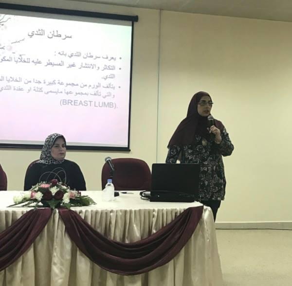 محاضرة توعوية عن سرطان الثدي في جامعة الشارقة فرع خورفكان