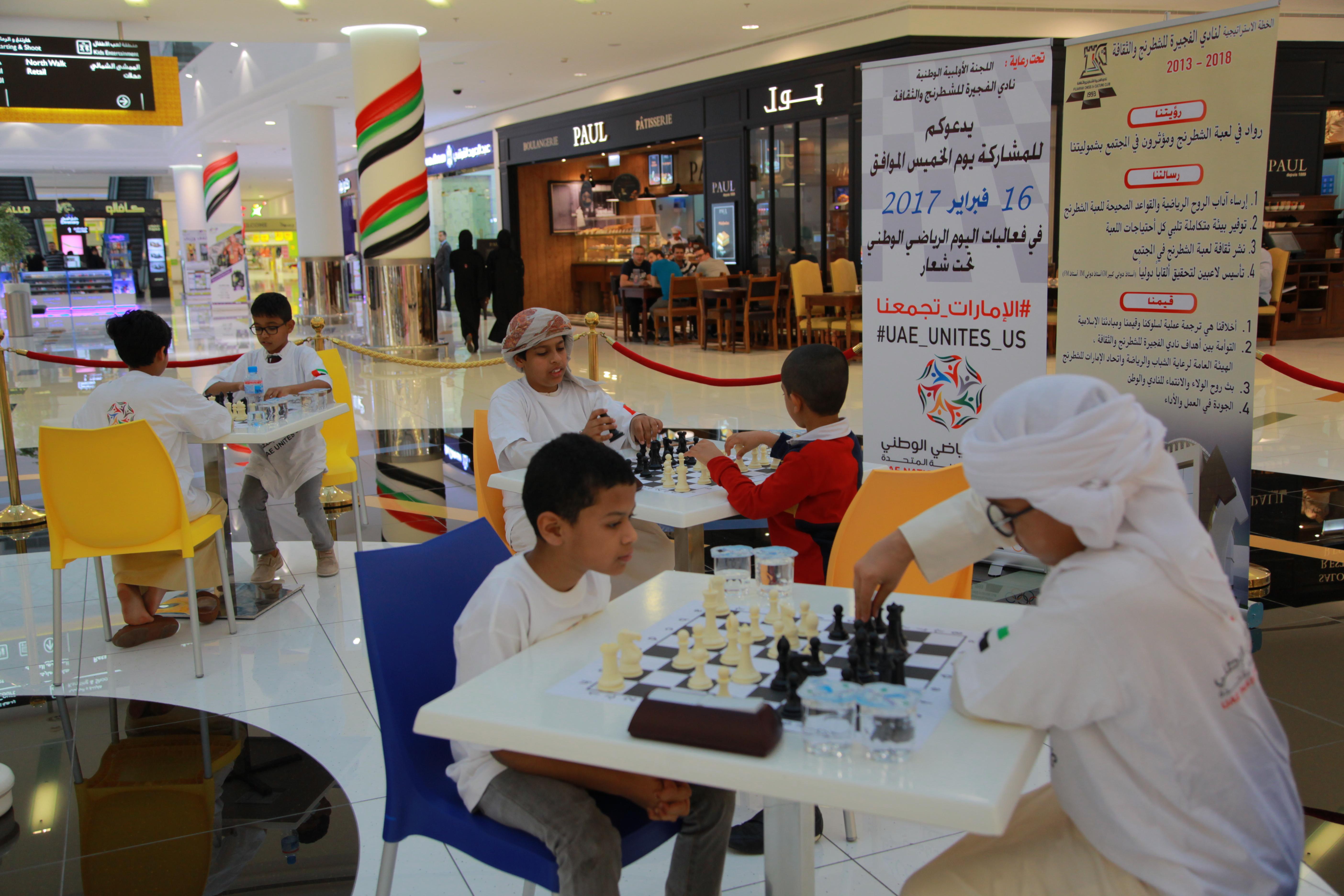 نادي شطرنج الفجيرة يستقطب اللاعبين وعوائلهم في اليوم الرياضي الوطني