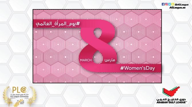 لجنة دوري المحترفين تخصص الجولة 21 لتكريم المرأة في عام الخير