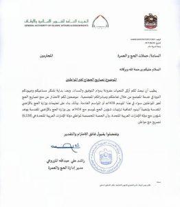 الإمارات .. لا تصاريح حج لغير المواطنين