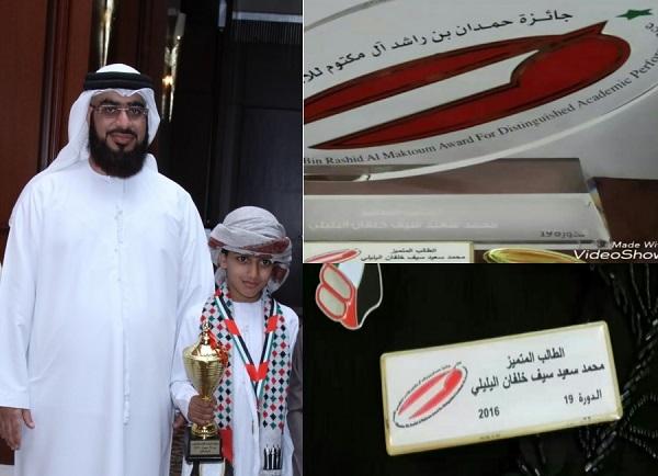 فوز لاعب نادي شطرنج الفجيرة محمد اليليلي بجائزة حمدان بن راشد للطالب المتميز