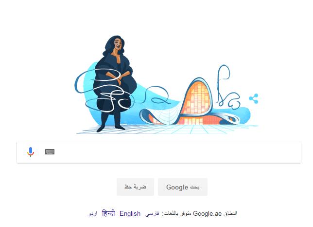 «جوجل» يحتفل بذكرى تكريم «زها حديد»