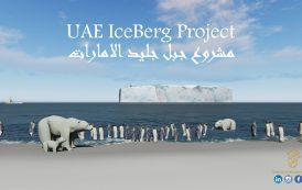 بالفيديو: الكشف عن خطة لجلب جبال جليدية قطبية إلى شواطئ الفجيرة