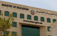 «التربية»: آلية من 12 بنداً للتعامل مع مخالفات الطلبة في «الحكومية»