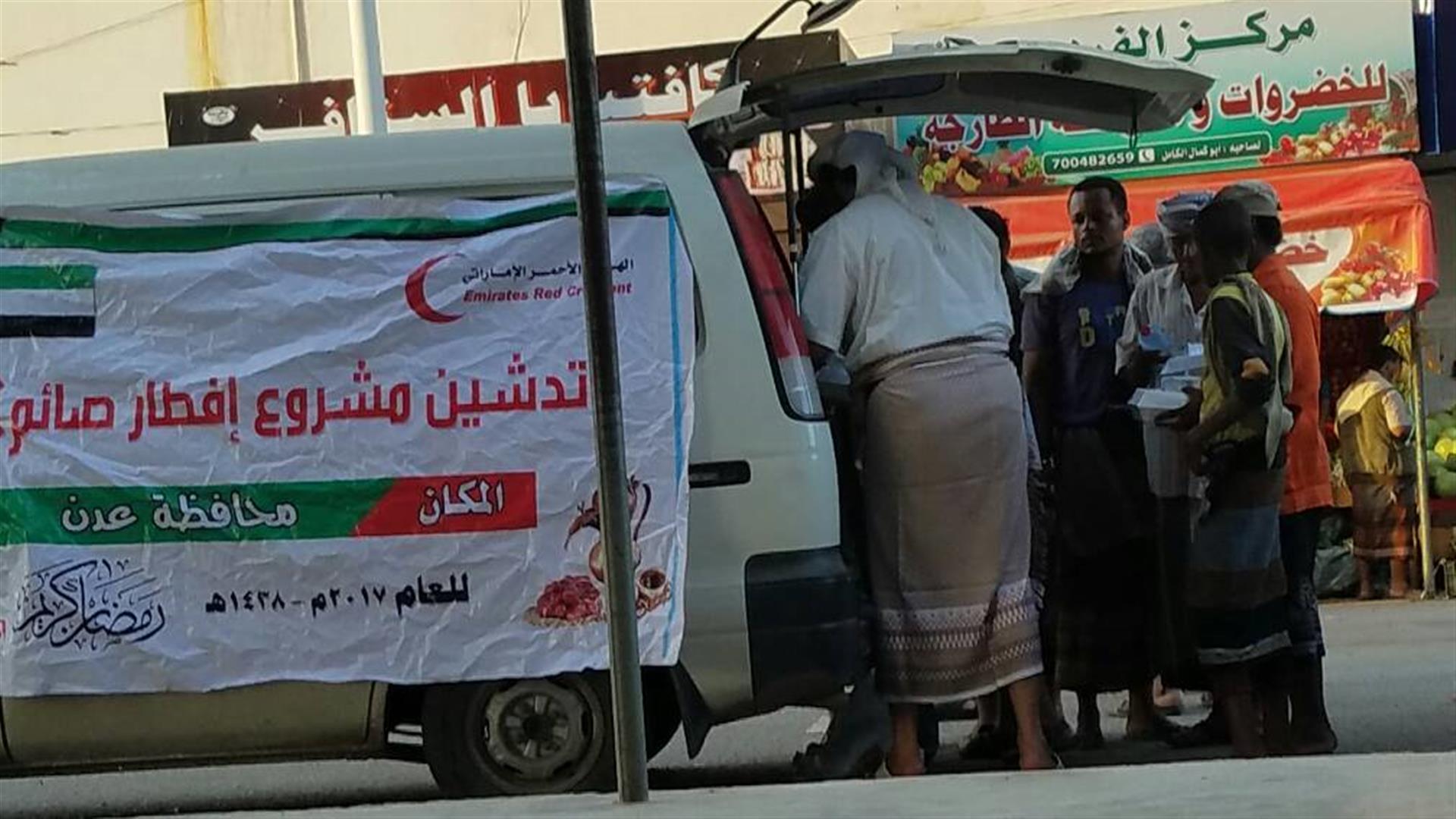 الهلال الأحمر الإماراتي يوزع 1000 سلة غذائية على سكان رأس عمران اليمنية
