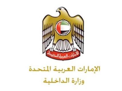 «الداخلية» تنفي شائعة التعديلات على نظام الإقامة في الدولة