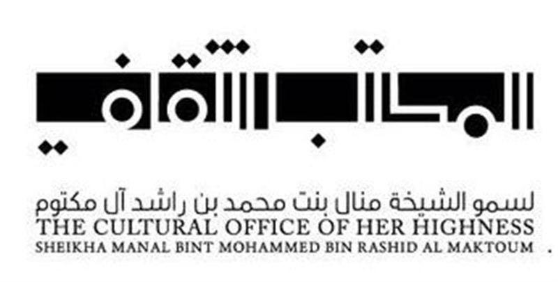 المجلس الرمضاني للمكتب الثقافي للشيخة منال بنت محمد يستعرض فن المجوهرات