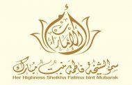 فاطمة بنت مبارك تبعث برقيات تهنئة بمناسبة عيد الفطر
