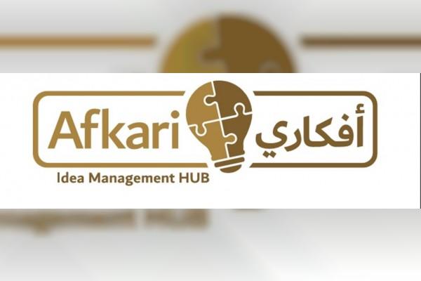 وزارة الصحة تطلق نظام إدارة الأفكار الإلكتروني