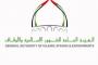 اشتراك مجاني لأسر الشهداء في نادي العين للسيدات