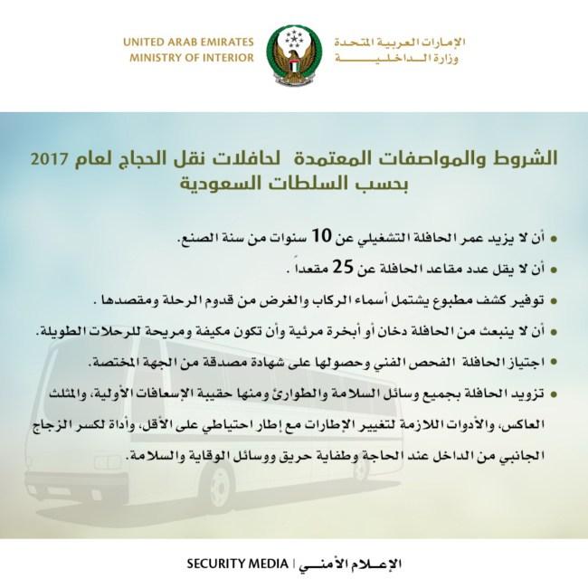 الداخلية تدعو متعهدي حملات الحج وسائقي الحافلات الالتزام باشتراطات نقل الحجاج
