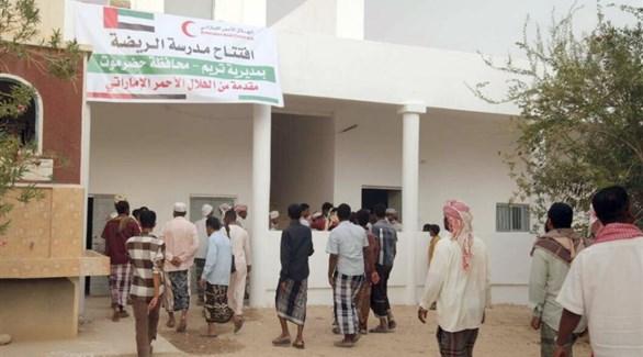 الهلال الأحمر الإماراتي يفتتح مدرسة الريضة في حضرموت