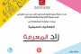 الهلال الأحمر الإماراتي ينفذ مشروعين جديدين لدعم قطاع المياه في اليمن