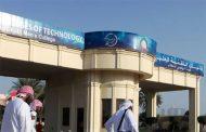 قبول الطلبة المقيمين للمرة الأولى في «التقنية العليا» برسوم تشجيعية