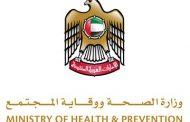 وزارة الصحة تصدر تحذيران حول