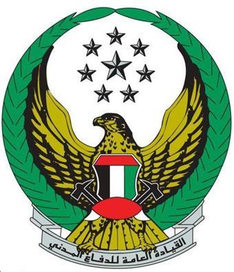 «الدفاع المدني» تطلق حملة «الحج الآمن .. وسلامة الحجيج»