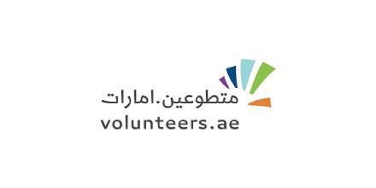 مديرو الفجيرة يسجلون في المنصة الوطنية للتطوع