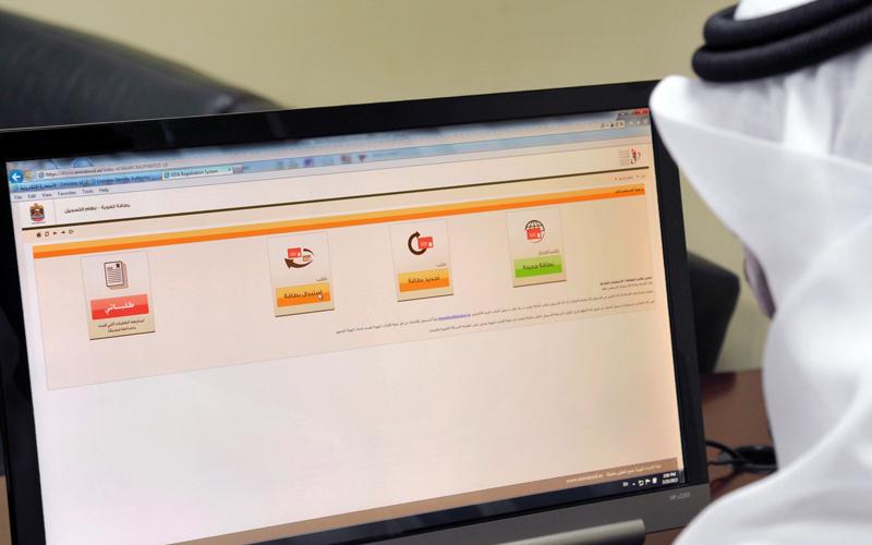 «الهوية» تطلق بوابة إلكترونية للتوظيف