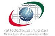 طقس الإمارات غائم مع فرصة لتشكل السحب الركامية