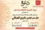 حمد الشرقي يقدم واجب العزاء في شهيد الوطن ناصر المزروعي