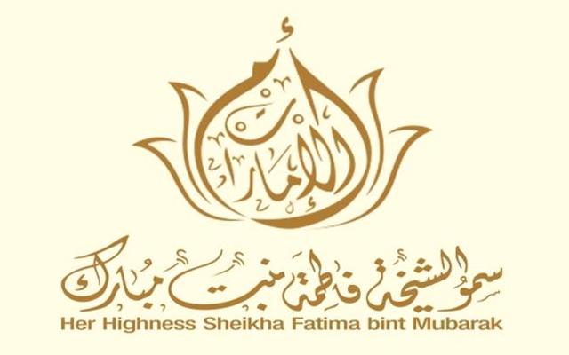 الشيخة فاطمة بنت مبارك تطلق مبادرة للتطوع للمرأة والطفل