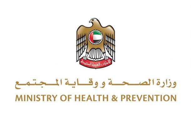«الصحة»: إنتاج 160 صنفاً دوائياً مبتكراً داخل الدولة