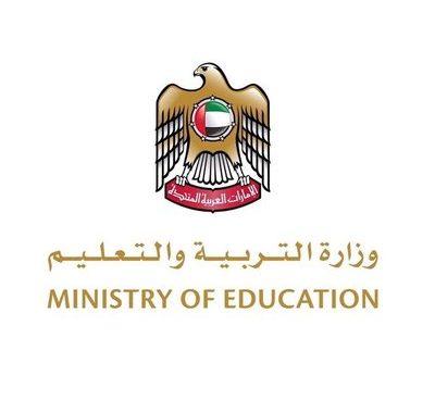 وزارة التربية تدعو إلى عدم الانسياق وراء المصادر الغير موثوقة
