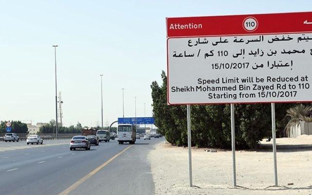 بدء سريان قرار خفض السرعة على شارعي محمد بن زايد والإمارات