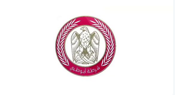 زي جديد لمنتسبي شرطة أبوظبي اعتباراً من 21 الجاري
