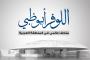 عبد الله الشرقي: نتطلّع إلى تنظيم بطولتي العالم وآسيا للقوة البدنية 2018
