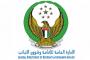 محمد الشرقي يستقبل الفريق المشارك في الاستعراضات الجوية احتفالاً باليوم الوطني الـ46
