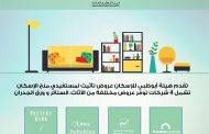 «أبوظبي للإسكان» تقدم عروض تأثيث لمستفيدي المنح
