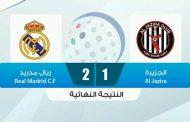 أداء بطولي للجزيرة .. و ريال مدريد إلى نهائي مونديال الأندية