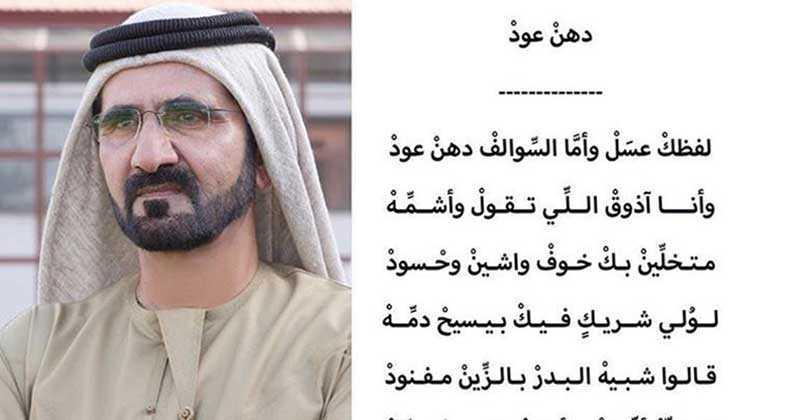 دهنْ عودْ .. قصيدة لمحمد بن راشد