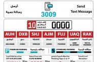 تطوير خدمة الرسائل بأبوظبي لتشمل جميع المركبات المسجلة بالدولة